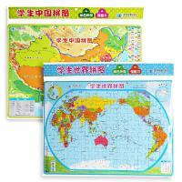 现货学生世界拼图学生中国拼图绿色环保强磁力益智游戏地理科普亲子互动地理知识学生教学配套磁性地图拼图