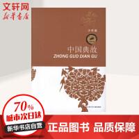 中国典故 江苏少年儿童出版社