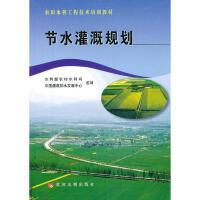 节水灌溉规划 高峰 编