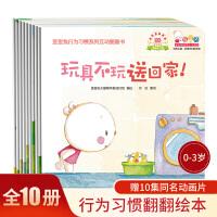 歪歪兔行为习惯系列互动图画书(全10册)