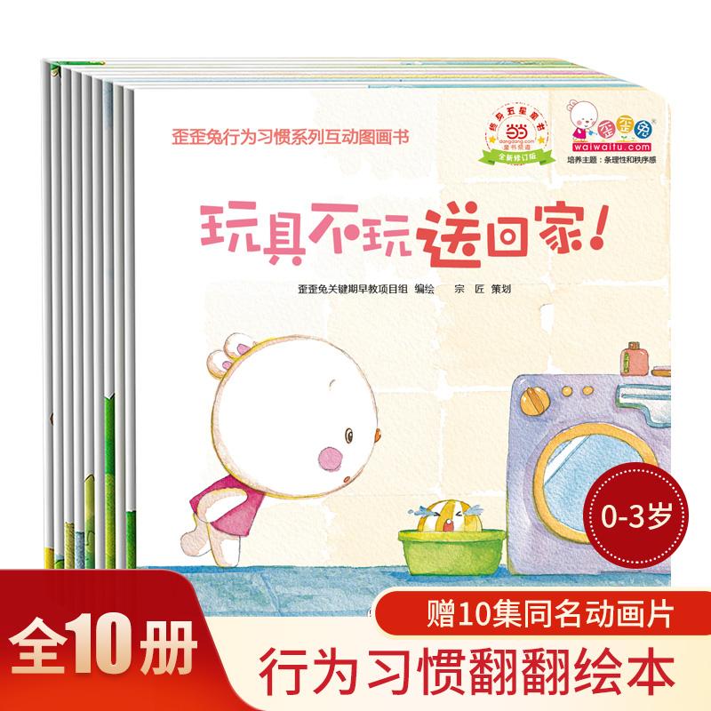 歪歪兔行为习惯系列互动图画书(全10册) 0 3岁行为习惯绘本,精选10个0-3岁重要的行为习惯培养主题,通过翻页游戏的形式,培养孩子必备的生活能力,引导孩子养成良好习惯。畅销8年的婴幼儿启蒙绘本新版扫码观看行为习惯