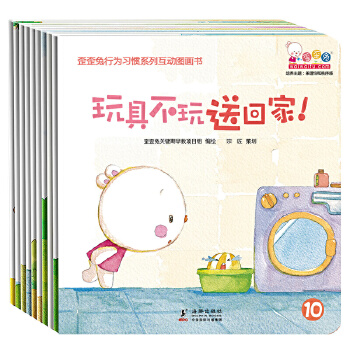 歪歪兔行为习惯系列互动图画书(全10册,赠完整版动画片DVD)0 3岁行为习惯绘本,精选10个0-3岁重要的行为习惯培养主题,通过翻页游戏的形式,培养孩子必备的生活能力,引导孩子养成良好习惯。畅销8年的婴幼儿启蒙绘本。