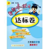 2016秋黄冈小状元达标卷 三年级数学(上)R 人教版