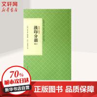 汉印分韵合编 浙江人民美术出版社