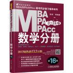 2018MBA、MPA、MPAcc联考同步复习指导系列 数学分册 第16版(机工版指定教材,连续畅销16年) 9787
