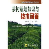 【正版新书直发】茶树栽培知识与技术问答王国(钅监),王蕾著金盾出版社9787508255590