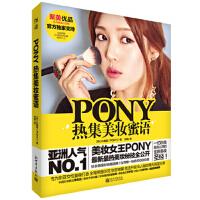 【新书店正版】PONY热集美妆蜜语(韩)朴惠敏新世界出版社9787510446245
