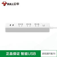 公牛USB插座接线板智能插排转换器 插线板拖线板插板1.5/3米 UUA123 全长1.5米