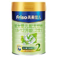 美素佳儿(Friso)较大婴儿配方奶粉 2段(6-12个月婴幼儿适用)900克
