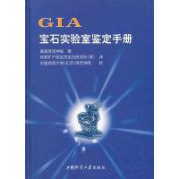 GIA宝石实验室鉴定手册(精)