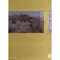 峰环万叠 险胜重围――明长城蓟州镇段的历史建造及保护