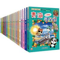 我的第一本大中华寻宝记系列全套《21册》 青海寻宝记 我的第一本科学漫画书