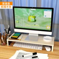 电脑显示器增高架桌面收纳整理支架电脑桌面键盘置物架 大容量 加厚板材
