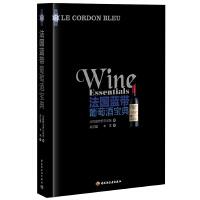 法国蓝带葡萄酒宝典(包罗万象的葡萄酒指南宝典!囊括所有实用技术和简单易学的小技巧,法国蓝带厨艺学院厨师给出餐酒搭配的贴