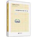 """高校辅导员100系列丛书·一位高校辅导员的100篇""""微""""日志"""