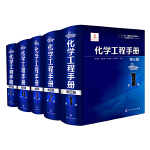 化学工程手册(第三版套装5册)