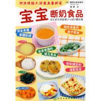 宝宝断奶食品 (日)靓丽社 组织编写,杨茜 9787122039781