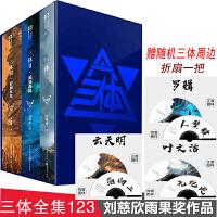 正版速发 三体纪念版 赠三体周边折扇一把 十周年精装版 科幻世界出版刘慈欣著