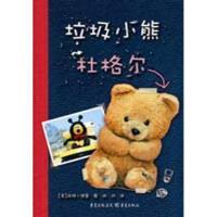 垃圾小熊杜格尔:赚足千万人眼泪的温情绘本,亚马逊网站五星级图书! (美)德雷