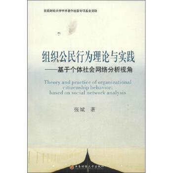 组织公民行为理论与实践