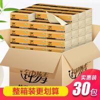 30包/8包本色竹浆抽纸餐巾纸卫生纸整箱家用面巾纸抽
