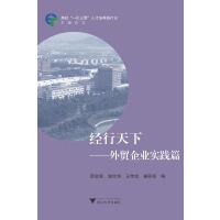 经行天下―外贸企业实践篇