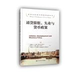 通货膨胀、失业与货币政策(诺贝尔经济学奖获得者丛书)