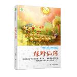 全球儿童文学典藏书系(升级版):绿野仙踪