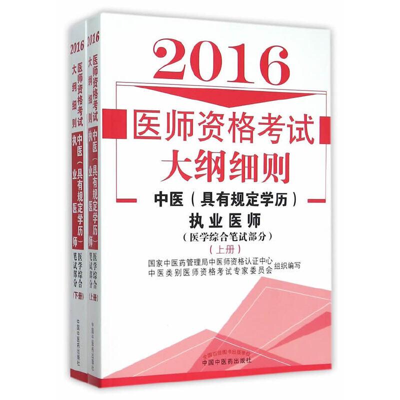 2016医师资格考试大纲细则·中医执业医师(具有规定学历)(综合笔试部)