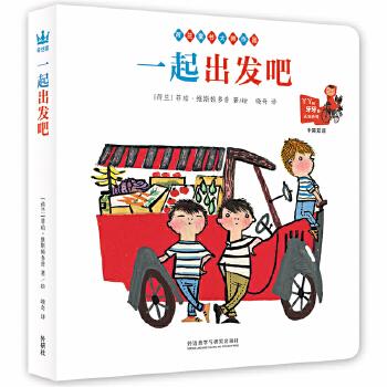 """一起出发吧(自行车、拖车、吊车、房车……什么让它们越来越快?奔跑吧,轮子!) 荷兰""""终身画笔奖""""得主菲珀·维斯顿多普与孩子一起感知世界、感受美。(荷兰儿童从小都在读的启蒙认知书,和世界童书大师一起牙牙学语、快乐认知!)"""