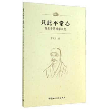 只此平常心:南泉普愿禅学研究00