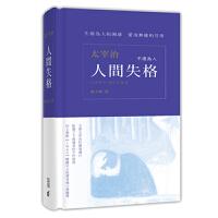人间失格(日汉对照 精装有声版)港版原版 太宰治 香港中和