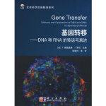 【旧书二手书9成新】基因转移:DNA和RNA的转运与表达 (美)弗里德曼(Friedmann,T.),(美)罗西(Ro