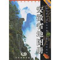 二手安徽省地图册(2006新版)――中国分省系列地图册 高秀静 中