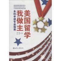 美国留学我做主:本科申请专业指南 刘一林 等