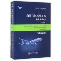 商用飞机系统工程 9787313150462 (美)斯科特・杰克逊 上海交通大学出版社