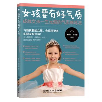 女孩要有好气质:成就女孩一生优雅的气质修炼法(pdf+txt+epub+azw3+mobi电子书在线阅读下载)