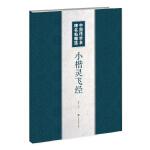 中国传世名碑名帖精选-小楷灵飞经