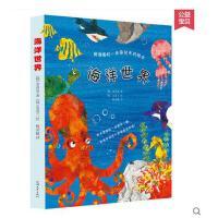 地板书 正版韩国引进大开本绘本 海洋世界 儿童立体书 亲子早教玩具书籍 儿童图书0-3岁 婴幼儿启蒙认知早教书 幼儿科
