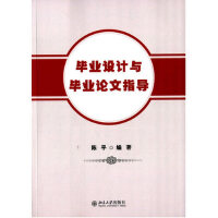 毕业设计与毕业论文指导 陈平著 9787301254486 北京大学出版社教材系列