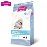 麦富迪优能营养成猫粮2kg去毛球减便臭调肠胃英短蓝猫美短天然粮
