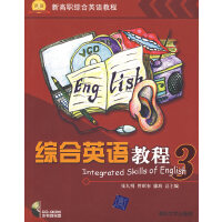 综合英语教程3(配光盘)(新高职综合英语教程)