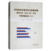"""贵州大学""""五专一综""""评估年度质量报告2012"""