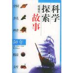 中国少儿科普50年精品文库:科学探索故事