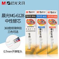 晨光中性笔替芯0.7mm子弹头MG-6128商务办公用水笔笔芯