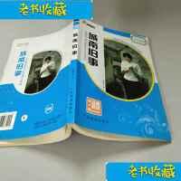 【老书收藏】城南旧事 /谢文慧 选编 广东旅游出版社