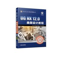 UG NX 12.0曲面�O�教程