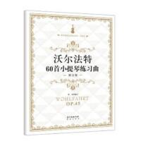 【正版新书直发】沃尔法特60首小提琴练习曲邓川花城出版社9787536084728
