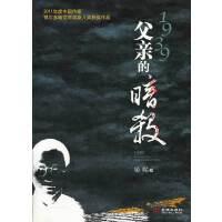 1939:父亲的暗杀(2011年度中国作家鄂尔多斯文学奖新人奖获奖作品)
