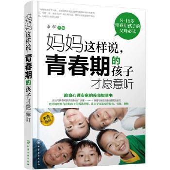 妈妈这样说.青春期的孩子才愿意听(pdf+txt+epub+azw3+mobi电子书在线阅读下载)